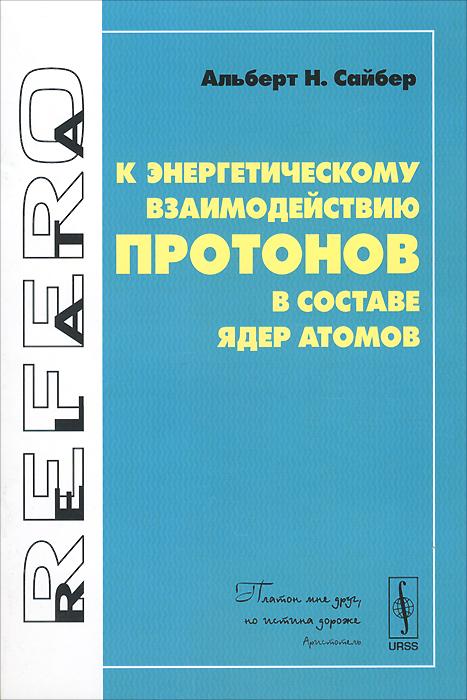 К энергетическому взаимодействию протонов в составе ядер атомов ( 978-5-9710-0889-7 )