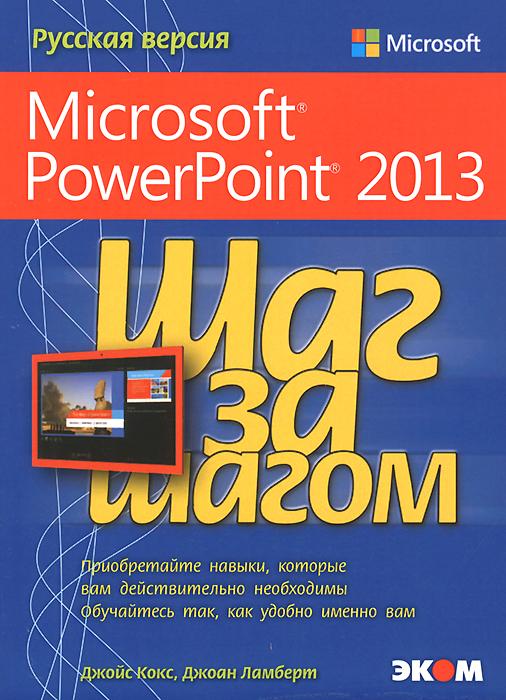 Microsoft PowerPoint 2013. ������� ������