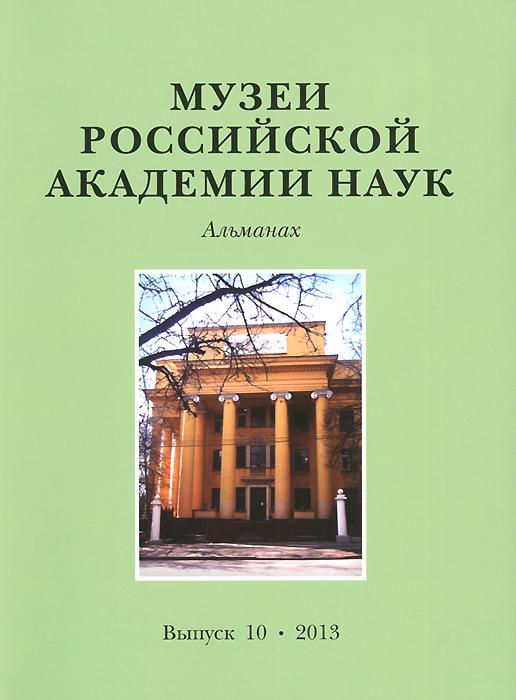Музеи Российской Академии наук. Альманах, №10, 2013