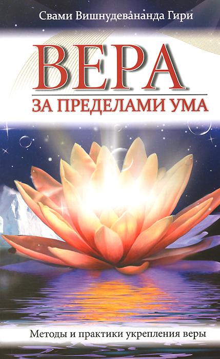 Вера за пределами ума. Методы и практики укрепления веры ( 978-5-00053-155-6 )