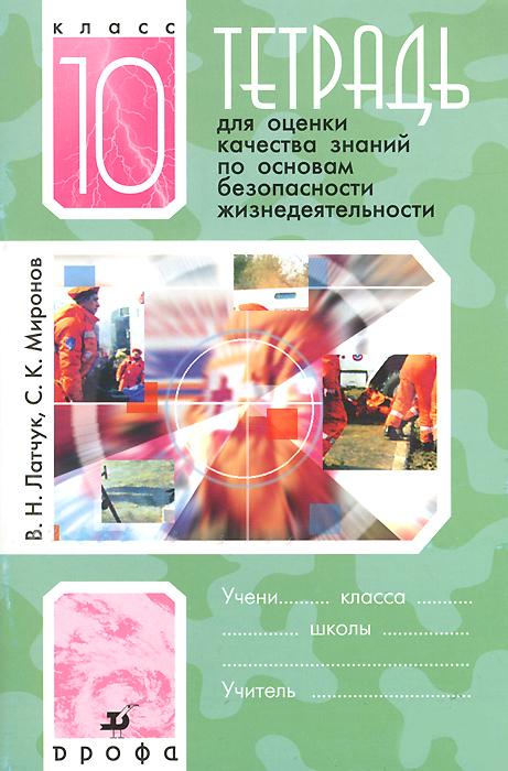 Основы безопастности жизнедеятельности. 10 класс. Тетрадь для оценки качества знаний ( 978-5-358-13182-8 )