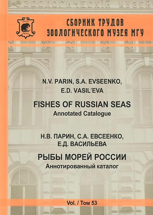 Fishes of Russian Seas / Рыбы морей России. Том 53
