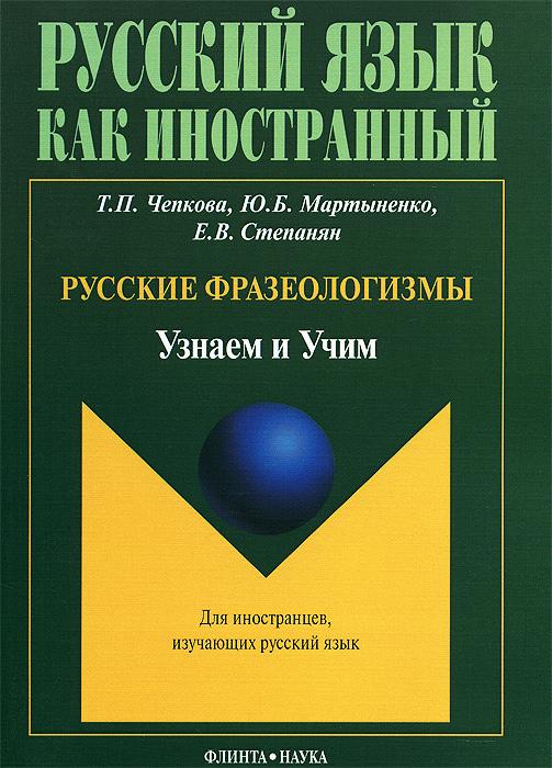Русские фразеологизмы. Узнаем и Учим. Учебное пособие ( 978-5-9765-1733-2, 978-5-02-038582-5 )