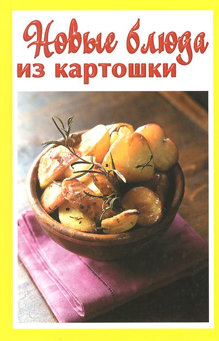 Новые блюда из картошки