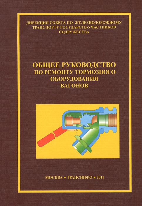 Общее руководство по ремонту тормозного оборудования вагонов