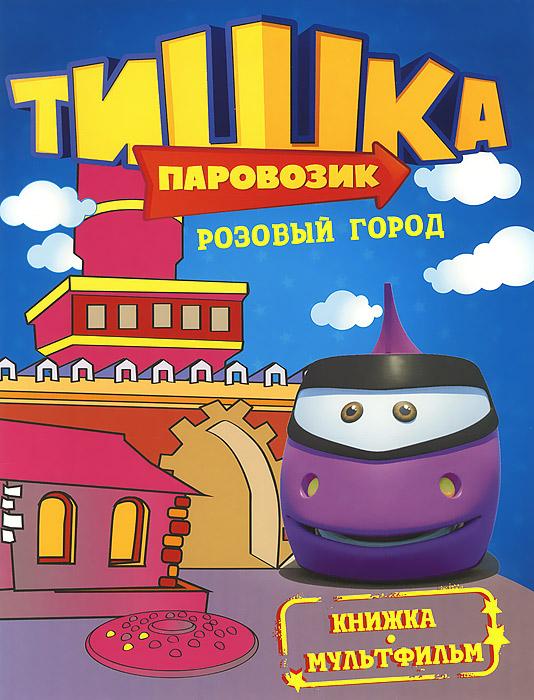 Паровозик Тишка. Розовый город. Книжка-мультфильм ( 978-5-17-083937-7 )