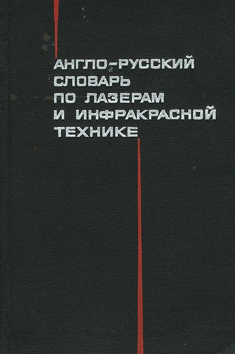 Англо-русский словарь по лазерам и инфракрасной технике