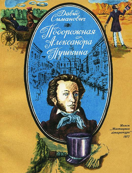 Подорожная Александра Пушкина