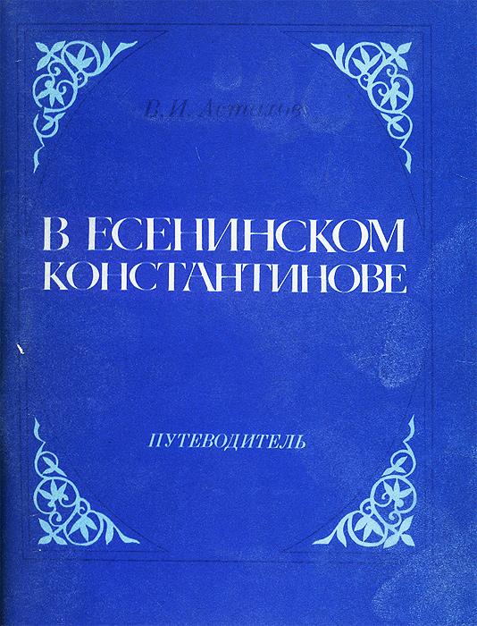 В есенинском Константинове. Путеводитель