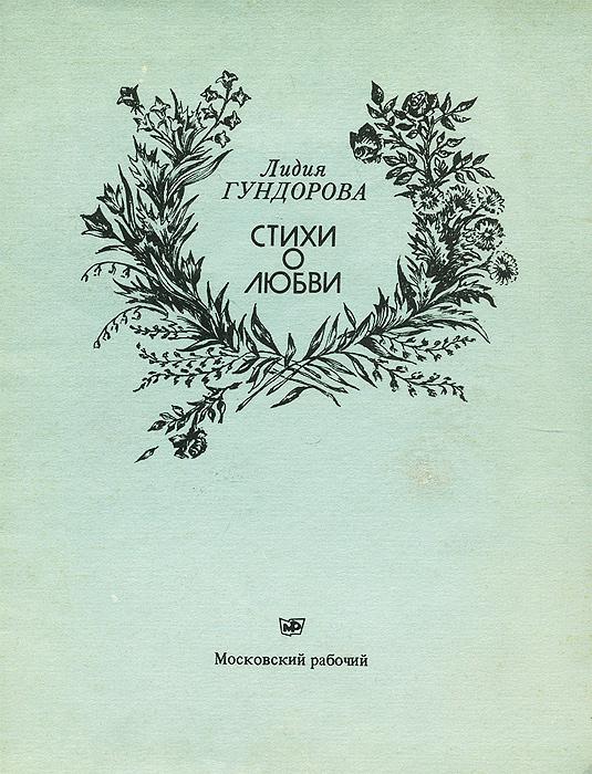 Лидия Гундорова. Стихи о любви