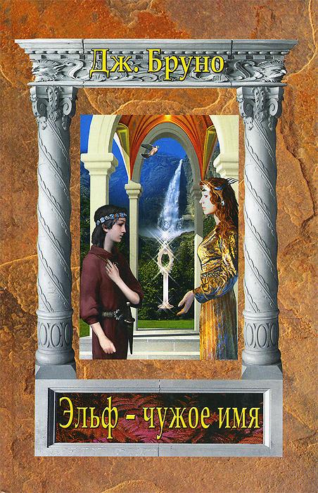 Эльф - чужое имя12296407Первая часть новой увлекательной трилогии из мира Фэнтези. С первых страниц читатель погружается в удивительный мир мальчика, неожиданно открывшего в себе необычную силу. Он растет, также как и его магические способности, в окружении сурового волшебного мира магов, рыцарей и драконов. Иногда кажется, что книгу написал сам юный волшебник. Обретение им могущества описано настолько четко и ясно. Что читателю может показаться очень просто получить желаемое. Совсем чуть-чуть, какая-то неуловимая грань отделяет нас от превращения волшебной истории в реальность...
