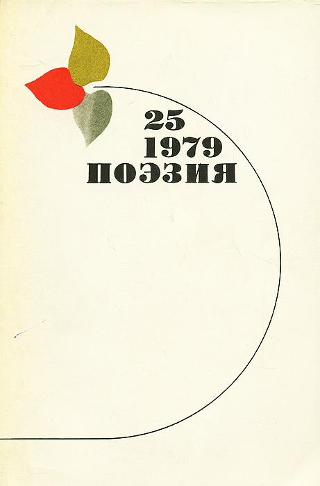 ������. ��������, �25, 1979