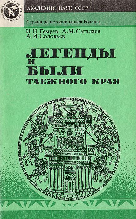 Книга Легенды и были таежного края