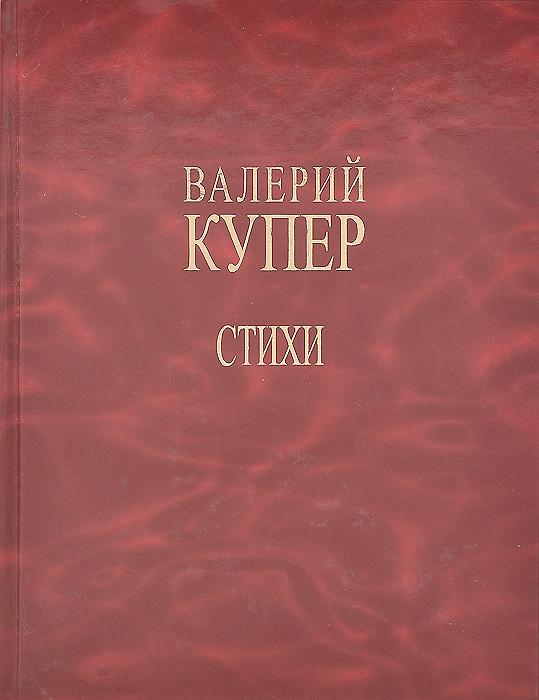 Валерий Купер. Стихи