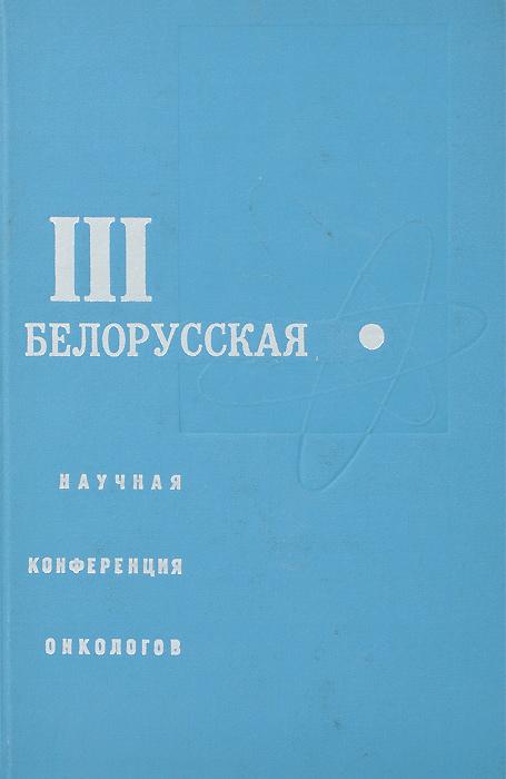 III белорусская научная конференция онкологов