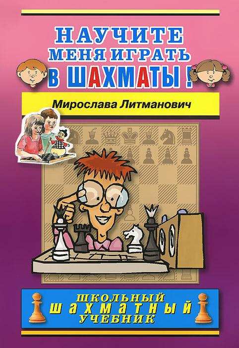 Научите меня играть в шахматы! ( 978-5-946932-32-5 )