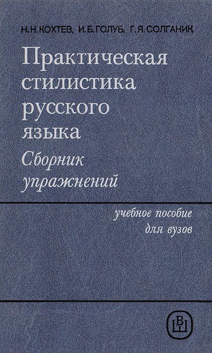 Практическая стилистика русского языка. Сборник упражнений