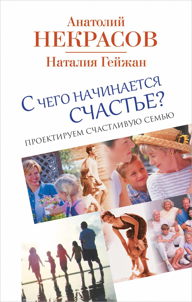 С чего начинается счастье. Проектируем счастливую семью ( 978-5-17-084474-6 )