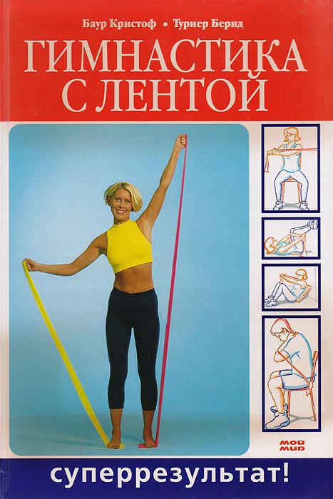 Гимнастика с лентой. Суперрезультат!