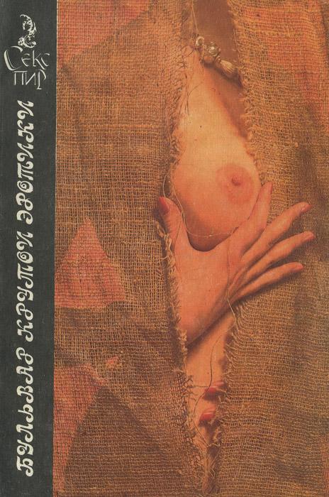 Бульвар крутой эротики книга читать фото 474-23