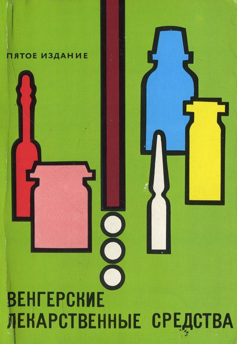 Венгерские лекарственные средства