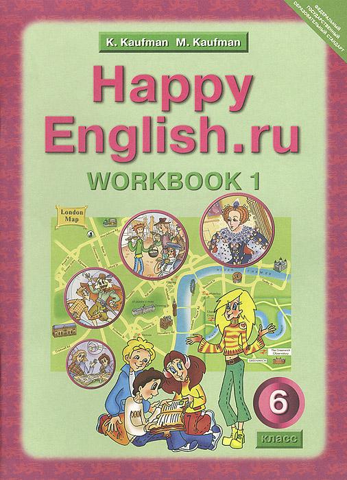Happy English.ru 6: Workbook 1 / Английский язык. 6 класс. Рабочая тетрадь №1