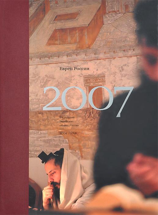 Евреи России 2007