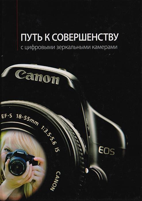 Книги по фотографии зеркальным фотоаппаратом скачать