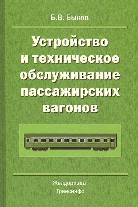Устройство и техническое обслуживание пассажирских вагонов ( 5-94069-009-2 )