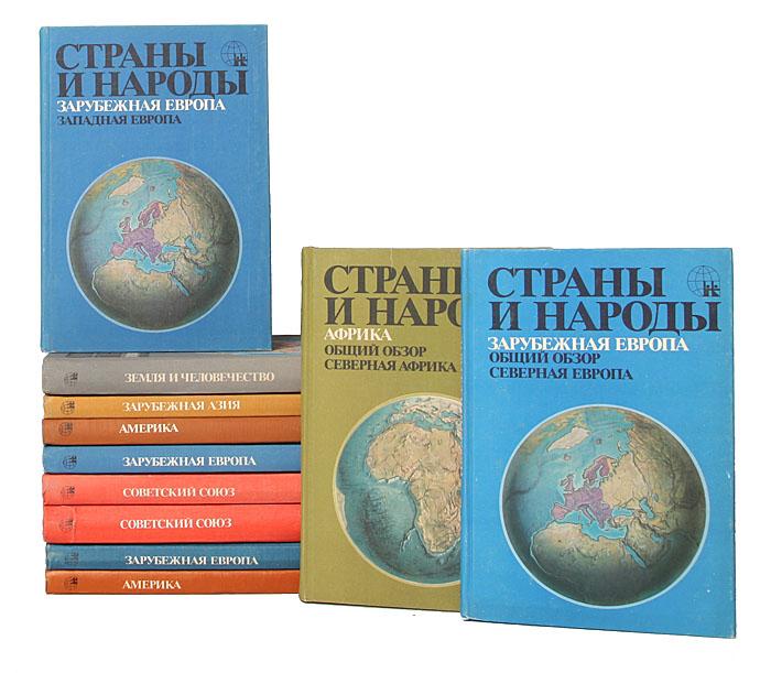 Страны и народы. Научно-популярное географо-этнографическое издание (комплект из 15 книг)