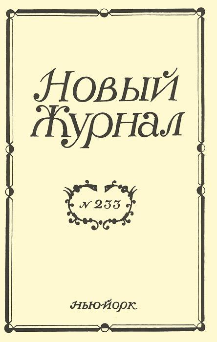 ����� ������, �233, ������� 2003