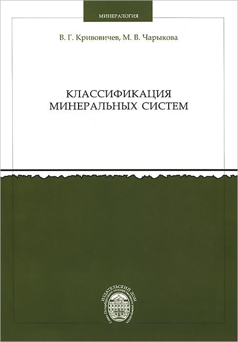 Классификация минеральных систем