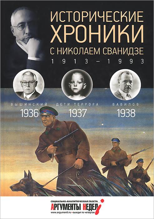Исторические хроники с Николаем Сванидзе. 1936-1937-1938 ( 978-5-367-03028-0 )