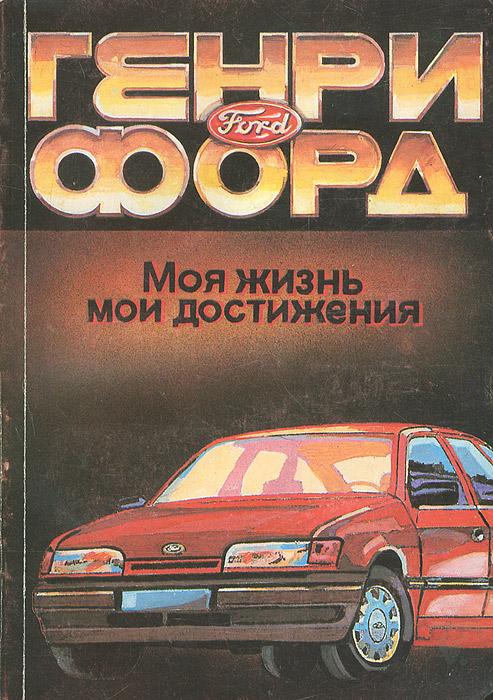 Генри Форд Книга Моя Жизнь Мои Достижения Скачать