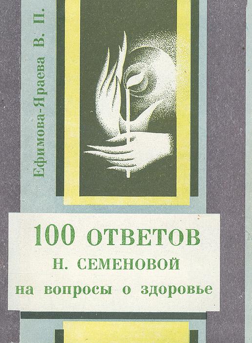 100 ответов Н. Семеновой на вопросы о здоровье