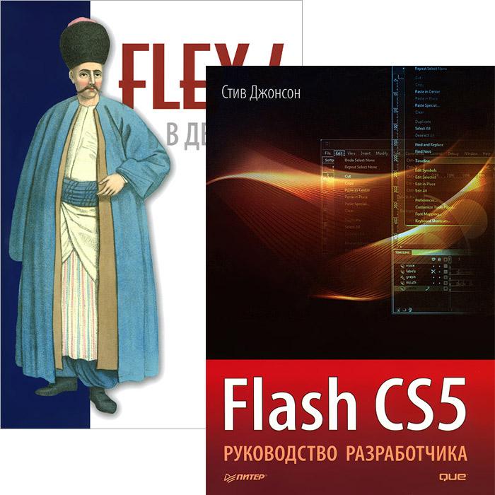 Flash CS5. Руководство разработчика. Flex 4 в действии (комплект из 2 книг) ( 978-5-496-01217-1 )