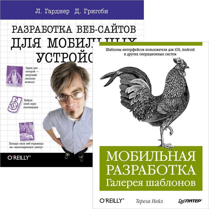 Мобильная разработка. Разработка веб-сайтов для мобильных устройств (комплект из 2 книг) ( 978-5-496-00154-0, 978-5-496-00610-1 )