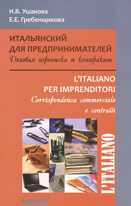 Итальянский для предпринимателей. Деловая переписка и контракты ( 978-5-98111-157-0 )