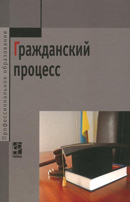Zakazat.ru: Гражданский процесс. Учебник