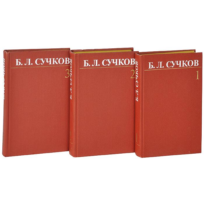 Б. Л. Сучков. Собрание сочинений в 3 томах (комплект)