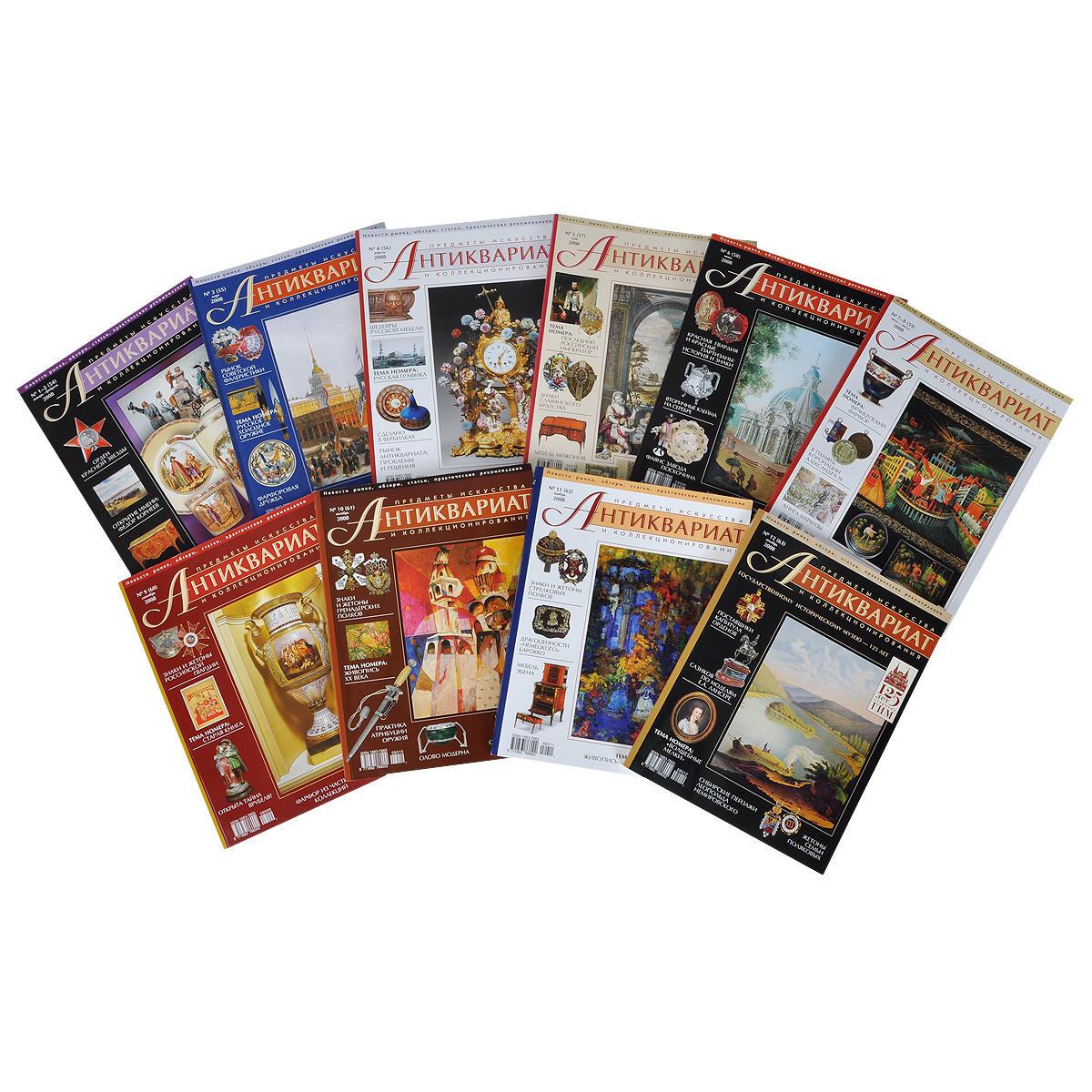 Антиквариат, предметы искусства и коллекционирования, №1-12, 2008 (годовой комплект)