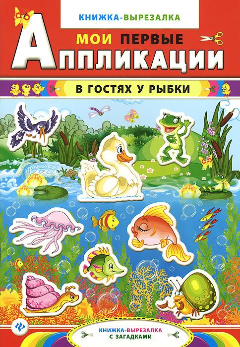 В гостях у рыбки. Книжка-вырезалка с загадками12296407Наша новая серия книжек - это увлекательный материал для создания ярких, веселых аппликаций. Аппликация похожа на мультфильм или конструктор, поэтому так нравится детям. С помощью разноцветных деталей ребенок сможет дополнять картинки на любимые темы: По грибы, по ягоды, В гостях у бабочки, В гостях у рыбки, Игрушечная история, Скатерть-самобранка, Звездный мир. Работа с бумагой развивает у малышей мелкую моторику, логическое и пространственное мышление, творческие способности, а также способствует формированию представлений о форме, цвете, размере предметов. Для работы вам понадобятся: ножницы для бумаги, клей (рекомендуется использовать клей ПВА или клеящий карандаш) и немножко терпения. Рассмотрите с ребенком картинку-образец, аккуратно выньте центральный разворот, найдите на нем все детали аппликации и вырежьте их. Вероятно, вырезание некоторых элементов вызовет у малыша затруднение - помогите ему. А уж создать чудесное творение, наклеивая детали на красивую фоновую...