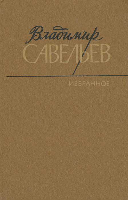 Владимир Савельев. Избранное