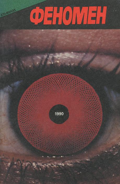 Феномен. Альманах, 1990