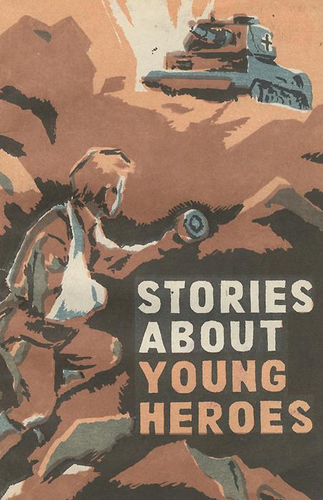 Рассказы о юных героях. Книга для чтения в 5 классе / Stories About Young Heroes