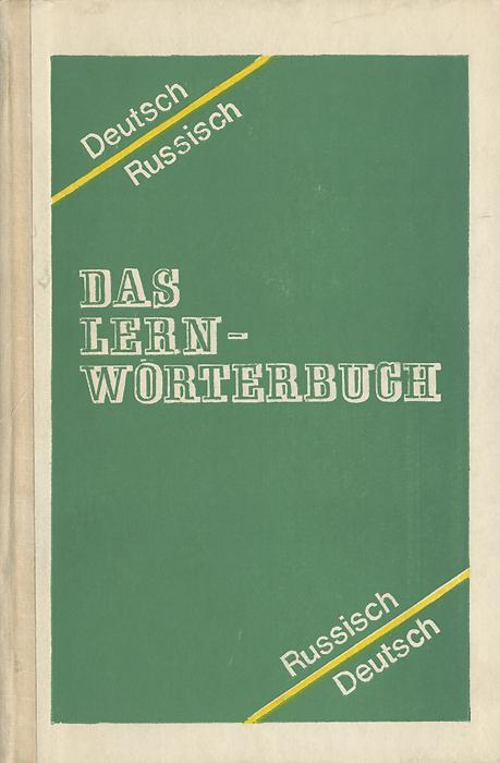 ������� �������-������� � ������-�������� ������� / Das lern-worterbuch deutsch russisch