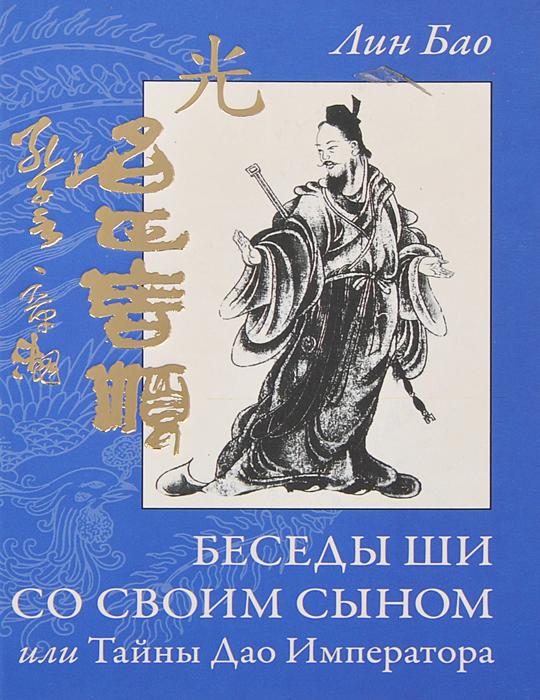 Беседы Ши со своим сыном, или Тайны Дао Императора ( 978-5-906154-60-6 )