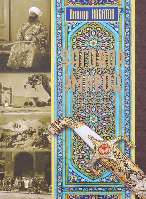 Заговор эмиров