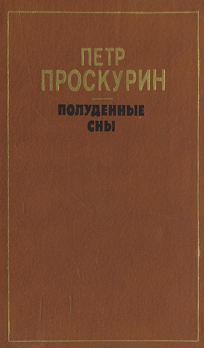 Полуденные сны. Петр Проскурин