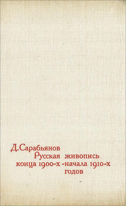 ������� �������� 1900-� - ������ 1910-� �����